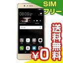 SIMフリー Huawei P9 Lite VNS-L22 Gold【国内版 SIMフリー】[中古Aランク]【当社1ヶ月間保証】 スマホ 中古 本体 送料無料【中古】 【 中古スマホとタブレット販売のイオシス 】