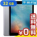 iPad Pro 9.7インチ Wi-Fi (MLMN2J/A) 32GB スペースグレイ[中古Bランク]【当社1ヶ月間保証】 タブレット 中古 本体 送料無料【中古】 【 中古スマホとタブレット販売のイオシス 】