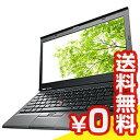 中古パソコン 【Refreshed PC】ThinkPad X230 2325-SSF 中古ノートパソコン Core i5 12.5インチ 送料無料 当社3ヶ月間保証 B5 【 パソコン&白ロムのイオシス 】