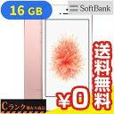 白ロム SoftBank iPhoneSE A1723 (MLXN2J/A) 16GB ローズゴールド[中古Cランク]【当社1ヶ月間保証】 スマホ 中古 本体 送料無料【中古】 【 パソコン&白ロムのイオシス 】