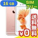 SIMフリー iPhone6s A1633 (FKRF2LL/A) 16GB ローズゴールド【海外版 SIMフリー】[中古Aランク]【当社1ヶ月間保証】 スマホ 中古 本体 送料無料【中古】 【 パソコン&白ロムのイオシス 】