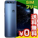 SIMフリー Huawei P10 VTR-L29 64GB Dazzling Blue【国内版SIMフリー】[中古Aランク]【当社1ヶ月間保証】 スマホ 中古 本体 送料無料【中古】 【 中古スマホとタブレット販売のイオシス 】