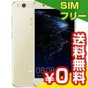 SIMフリー Huawei P10 lite WAS-LX2J Pearl White【国内版 SIMフリー】[中古Aランク]【当社1ヶ月間保証】 スマホ 中古 本体 送料無料【中古】 【 中古スマホとタブレット販売のイオシス 】