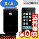 白ロム SoftBank iPhone3G 8GB A1241 (MB489J/A) ブラック [中古Cランク]【当社1ヶ月間保証】 スマホ 中古 本体 送料無料【中古】 【 中古スマホとタブレット販売のイオシス 】