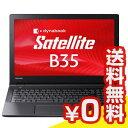 中古パソコン dynabook Satellite B35/R 中古ノートパソコン Core i5 15.6インチ 送料無料 当社3ヶ月間保証 A4 【 中古スマホとタブレット販売のイオシス 】