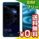 SIMフリー 未使用 Huawei P10 lite WAS-LX2J Sapphire Blue【楽天版 SIMフリー】【当社6ヶ月保証】 スマホ 中古 本体 送料無料【中古】 【 中古スマホとタブレット販売のイオシス 】