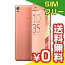 SIMフリー Sony Xperia XA Dual F3116 [Rose Gold 16GB 海外版 SIMフリー][中古Cランク]【当社1ヶ月間保証】 スマホ 中古 本体 送料無料【中古】 【 中古スマホとタブレット販売のイオシス 】
