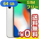 SIMフリー 未使用 iPhoneX A1902 (MQAY2J/A) 64GB シルバー 【国内版 SIMフリー】【当社6ヶ月保証】 スマホ 中古 本体 送料無料【中古】 【 中古スマホとタブレット販売のイオシス 】