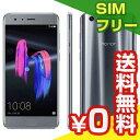 SIMフリー Huawei Honor9 STF-L09 Glacier Grey【国内版 SIMフリー】[中古Aランク]【当社1ヶ月間保証】 スマホ 中古 本体 送料無料【中古】 【 中古スマホとタブレット販売のイオシス 】