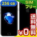 SIMフリー iPhone7 256GB A1779 (MNCV2J/A) ジェットブラック 【国内版SIMフリー】[中古Bランク]【当社1ヶ月間保証】 スマホ 中古 本体 送料無料【中古】 【 中古スマホとタブレット販売のイオシス 】