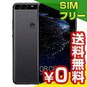 SIMフリー Huawei P10 Plus VKY-L29 64GB Graphite Black【海外版SIMフリー】[中古Cランク]【当社1ヶ月間保証】 スマホ 中古 本体 送料無料【中古】 【 中古スマホとタブレット販売のイオシス 】
