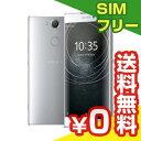 SIMフリー 未使用 Sony Xperia XA2 Dual H4133 [Silver 32GB 海外版 SIMフリー]【当社6ヶ月保証】 スマホ 中古 本体 送料無料【中古】 【 中古スマホとタブレット販売のイオシス 】