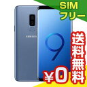 SIMフリー 未使用 Samsung Galaxy S9 Plus Dual-SIM SM-G9650 【128GB Coral Blue 香港版 SIMフリー】【当社6ヶ月保証】 スマホ 中古 本体 送料無料【中古】 【 中古スマホとタブレット販売のイオシス 】