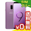 SIMフリー 未使用 Samsung Galaxy S9 Plus Dual-SIM SM-G9650 【256GB Lilac Purple 香港版 SIMフ...