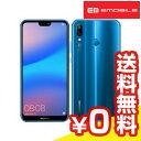 SIMフリー 未使用 Y!mobile Huawei P20 lite ANE-LX2J (HWSDA2) クラインブルー【当社6ヶ月保証】 スマホ 中古 本体 送料無料【中古】 【 中古スマホとタブレット販売のイオシス 】