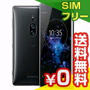 SIMフリー 未使用 Sony Xperia XZ2 Premium Dual H8166[Chrome Black 64GB 海外版 SIMフリー]【当社6ヶ...