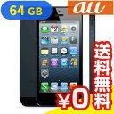 白ロム au iPhone5 LTE 64GB-CDMA ME043J/A ブラック[中古Bランク]【当社1ヶ月間保証】 スマホ 中古 本体 送料無料【中古】 【 パソコン&白ロムのイオシス 】