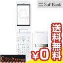 白ロム SoftBank 001SH ホワイト[中古Cランク]【当社1ヶ月間保証】 ガラケー 中古 本体 携帯電話 送料無料【中古】 【 パソコン&白ロムのイオシス 】