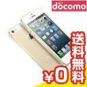 白ロム docomo iPhone5s 32GB ME337J/A ゴールド[中古Bランク]【当社1ヶ月間保証】 スマホ 中古 本体 送料無料【中古】 【 中古スマホとタブレット販売のイオシス 】