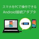 【送料無料】当社1週間保証[新品]■CYBER PARK Limited 【PCでスマホを操作】Androidスマホ PCリンクアダプタ【周辺機器】 【 パソコン&白ロムのイオシス 】
