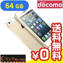 白ロム docomo iPhone5s 64GB ME340J/A ゴールド[中古Cランク]【当社1ヶ月間保証】 スマホ 中古 本体 送料無料【中古】 【 パソコン&白ロムのイオシス 】