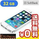 白ロム SoftBank iPhone5s 32GB ME336J/A シルバー[中古Cランク]【当社1ヶ月間保証】 スマホ 中古 本体 送料無料【中古】 【 パソコン&白ロムのイオシス 】