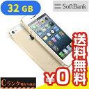 白ロム SoftBank iPhone5s 32GB ME337J/A ゴールド[中古Cランク]【当社1ヶ月間保証】 スマホ 中古 本体 送料無料【中古】 【 パソコン&白ロムのイオシス 】