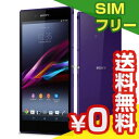 SIMフリー Sony Xperia Z Ultra LTE (C6833) 16GB Purple【海外版 SIMフリー】[中古Cランク]【当社1ヶ月間保証】 スマホ 中古 本体 送料無料【中古】 【 中古スマホとタブレット販売のイオシス 】