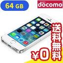 白ロム docomo iPhone5s 64GB ME338J/A スペースグレイ[中古Bランク]【当社1ヶ月間保証】 スマホ 中古 本体 送料無料【中古】 【 パソコン&白ロムのイオシス 】