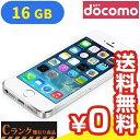白ロム docomo iPhone5s 16GB ME333J/A シルバー[中古Cランク]【当社1ヶ月間保証】 スマホ 中古 本体 送料無料【中古】 【 パソコン&白ロムのイオシス 】