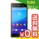 SIMフリー Sony Xperia M5 Dual E5663 LTE [Gold 16GB 海外版 SIMフリー][中古Aランク]【当社1ヶ月間保証】 スマホ 中古 本体 送料無料【中古】 【 中古スマホとタブレット販売のイオシス 】