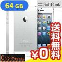 白ロム SoftBank iPhone5 64GB ND663J/A ホワイト[中古Cランク]【当社1ヶ月間保証】 スマホ 中古 本体 送料無料【中古】 【 パソコン&白ロムのイオシス 】
