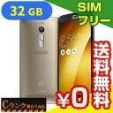 SIMフリー ASUS ZenFone2 (ZE551ML) 32GB Gold 【RAM2GB 国内版 SIMフリー】[中古Cランク]【当社1ヶ月間保証】 スマホ 中古 本体 送料無料【中古】 【 中古スマホとタブレット販売のイオシス 】