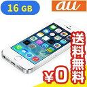 白ロム au iPhone5s 16GB NE333J/A シルバー[中古Bランク]【当社1ヶ月間保証】 スマホ 中古 本体 送料無料【中古】 【 中古スマホとタブレット販売のイオシス 】