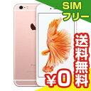 SIMフリー iPhone6s Plus A1687 (MKU52J/A) 16GB ローズゴールド【国内版 SIMフリー】[中古Aランク]【当社1ヶ月間保証】 スマホ 中古 本体 送料無料【中古】 【 パソコン&白ロムのイオシス 】