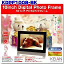 KEIAN KDPF1008-BK(デジタルフォトフレーム・10インチ液晶画面・動画、音楽、写真対応・リモコン付)