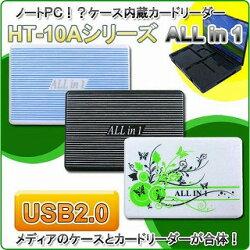 HT-10ABLUE(世界最小ノートPC!?ケース内蔵のUSBカードリーダー)