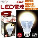 KEIAN KLED-E26LW6(LED電球・長寿命、省エネ・60Wタイプ・リラックスを促す電球色)