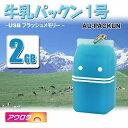 AU-PACKUN(牛乳パックン1号・シリコン製牛乳パック型USBメモリ2GB)