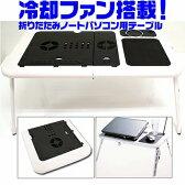 冷却FAN搭載PCテーブル(冷却ファン2基搭載!PC角度&テーブル高さ調節可能 折りたたみ式テーブル)