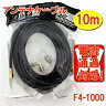 TFTEC F4-1000(変換名人・アンテナケーブル 10m・電流通過対応)