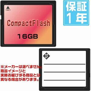 有名メーカー コンパクトフラッシュ16GB(メーカーを選べません!その分激安!1年保証)