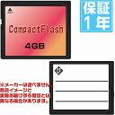 有名メーカー コンパクトフラッシュ4GB(メーカーを選べません!その分激安!1年保証)【1000円ポッキリ】