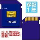 数量限定特価・1年保証【有名メーカーSDHCカード16GB】メーカーや速度を選べません