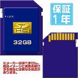 有名メーカー SDHCカード 32GB(メーカーを選べません!その分激安!1年保証)