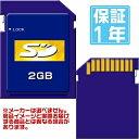 有名メーカー SDカード 2GB(メーカーを選べません!その分激安!1年保証)