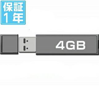 USBフラッシュメモリ 4GB(メーカーを選べません!その分激安!1年保証)