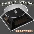 太陽電池ターンテーブル黒色(ソーラーの力で回転!電池いらずで省エネ・フィギアなどの展示に!ブラック)【02P29Aug16】