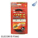 ELECOM IE-FS662(IEEE1394ケーブル・6ピン-6ピン・2m・フェライトコア内蔵ノイズを低減)