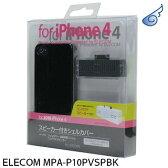 ELECOM MPA-P10PVSPBK(iPhone4用スピーカー付シェルカバー・液晶保護フィルム付・ブラック)【02P29Aug16】